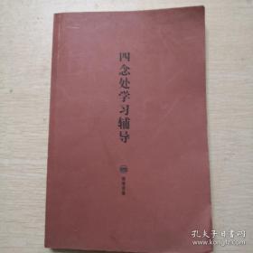 四念处学习辅导(大32开230页)