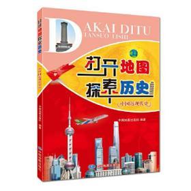 打开地图探索历史--中国近现代史