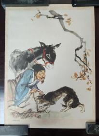 文革期间宣传画:东郭先生和狼 (挂画) 4幅全  上海人民出版社出版  1974年12月一版一印 近十品   4开    XCH0116、118、120、122