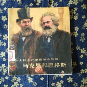 伟大的无产阶级革命导师马克思和恩克斯