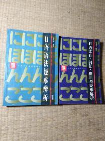 日语读音·词汇·惯用型疑难解析+日语语法疑难辨析(续编)2册合售【包正版无笔迹】