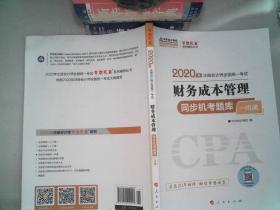 (2020)注册会计师全国统一考试 财务成本管理(同步机考题库一本通)