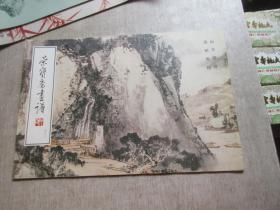 荣宝斋画谱:山水部分