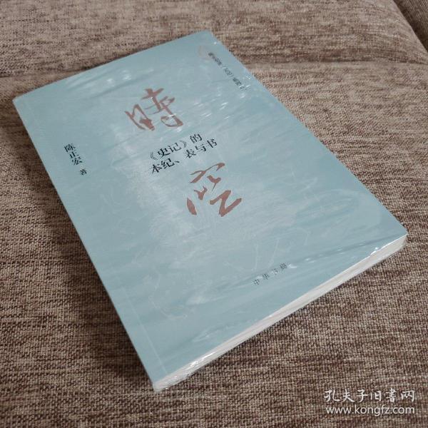 时空:《史记》的本纪、表与书