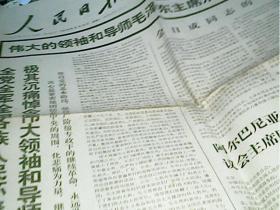 人民日报(1976年9月11日,2张