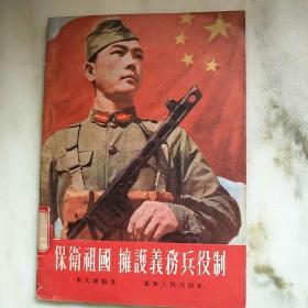 保卫祖国拥护义务兵役制1955年一版一印,封面漂亮。