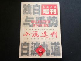 小说选刊 长篇小说增刊 1999年第二辑