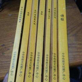 经典诵读全书,拼音版七册