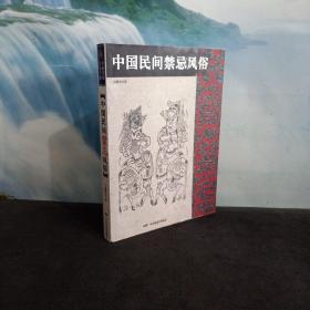 中国民间禁忌风俗