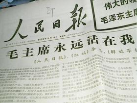 人民日报(1976年9月16日)1张