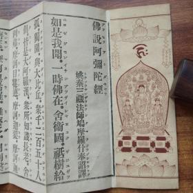 经折装   古佛经 《  大字阿弥陀经 》一帖全(约26折52面,展开约3米多,单面印刷)  明治42年(1909年)发行