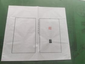《吴昌硕自用印集》~自用印谱散页2