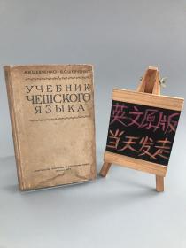 УЧЕБНИК ЧЕШСКОГО ЯЗЫКА(捷克语教科书)精装 1958年老版 俄文原版