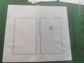 《吴昌硕自用印集》~自用印谱散页1