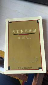 天宝本草新编  (仅印4000册)