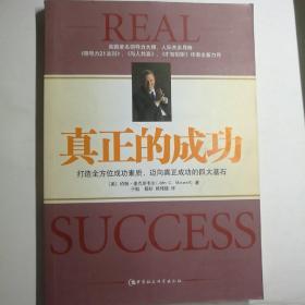 真正的成功 【 正版品新 无笔迹划线 】