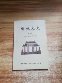 增城文史 第九辑(增城传统文化专辑2)