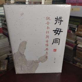 将毋同:魏晋南北朝图像与历史