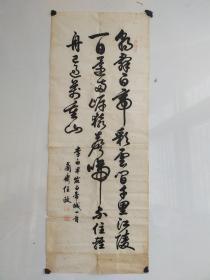 上海老书法家  任政 行书 品相较差 尺寸90x34