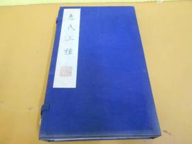 《惠氏三种》惠栋著,一函全四册,玉扣纸本,1986年出版