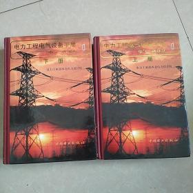 电力工程电气设备手册:电气一次部分(上下)(全二册)