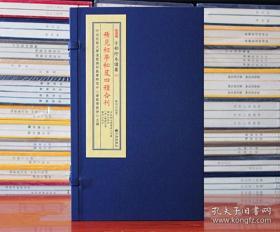稀见相学秘笈四种合刊(子部珍本备要第212种 16开线装 全一函二册)