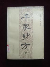 千家妙方(下册)