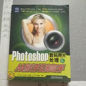 Photoshop数码照片处理从新手到高手(附光盘一张)