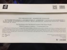 中国人民政治协商会议第十三届全国委员会第三次会议纪念封