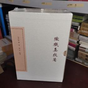 陆机集校笺(典藏版)(全二册)(中国古典文学丛书)