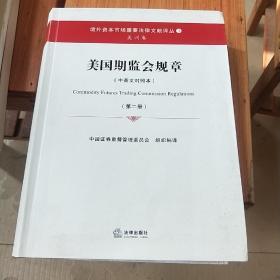 美国期监会规章(中英文对照本