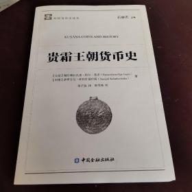 贵霜王朝货币史