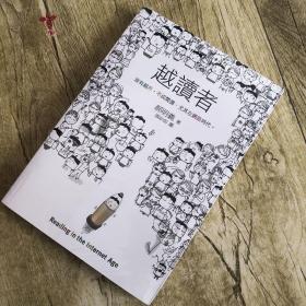 越读者,繁体中文版