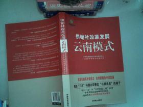 供销社改革发展云南模式