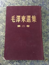 1952年版、毛泽东选集第二卷 精装本