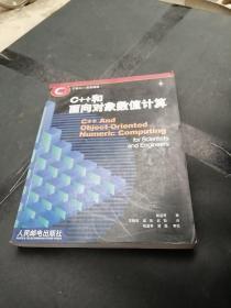 C++和面向对象数值计算