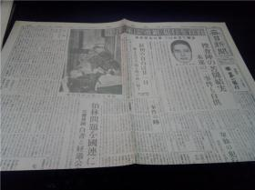 平沢、帝银事件を自供 昭和23年(1948年)9月28日 每日新闻  新闻复刻版昭和史
