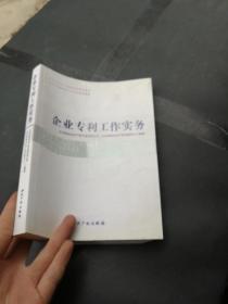 北京市专利试点示范企业培训教材:企业专利工作实务
