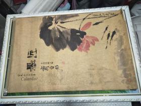 2007年挂历 墨匠 中国国画大师齐白石