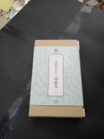 绣像全本三国演义:礼品装家庭必读书(全六册)