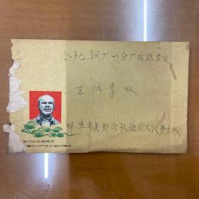 60年代家信一封————安徽省蚌埠市邮戳,