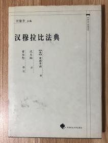 汉穆拉比法典(中国近代法学译丛)9787562026587