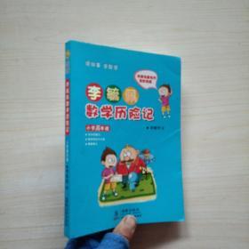 李毓佩数学历险记·小学高年级