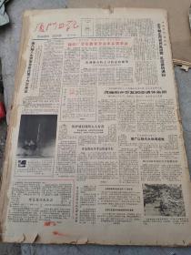 厦门日报合订本1985年11月