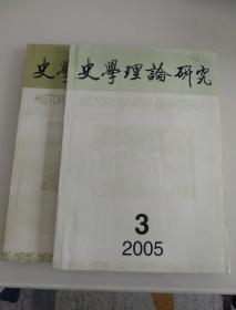 史学理论研究2005年第3、4期(季刊)