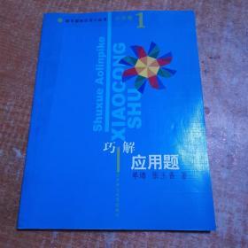 小学卷。巧解应用题。数学奥林匹克小丛书