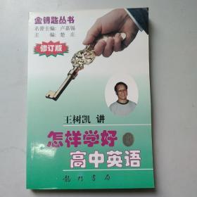 怎样学好高中英语(修订版)