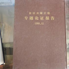 长江三峡工程专题论证报告1至13
