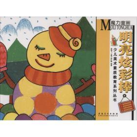 少儿美术素质教育系列丛书•魔力童画(明亮炫彩棒)