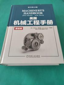 美国机械工程手册原书第29版基础卷